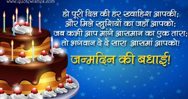 happy birthday sms in hindi shayari